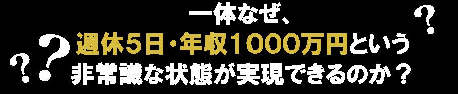 一体なぜ、週休5日・年収1000万円という非常識な状態が実現できるのか?